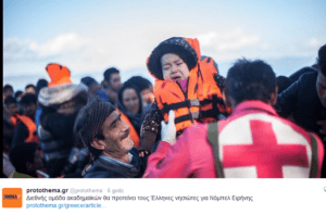 Mieszkańcy Kos i syryjscy uchodźcy / twitter.com