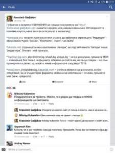 """Krasimir Gadżokow przeprasza różne strony internetowe, które """"przez nieuwagę"""" włączył w sporządzony przez siebie czarny poczet."""