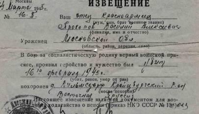 Zawiadomienie o śmierci Wasilija Prochorowa
